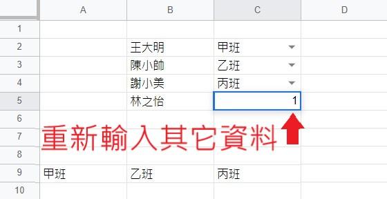 輸入選單以外的資料