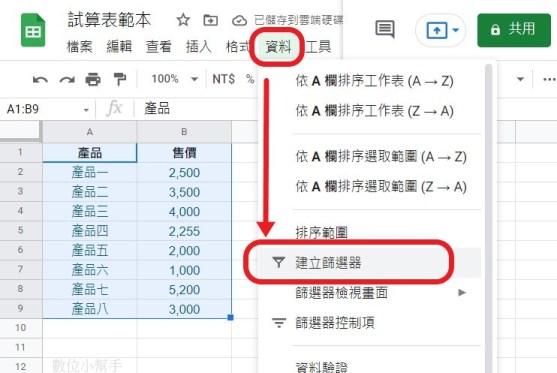 資料選單→建立篩選器