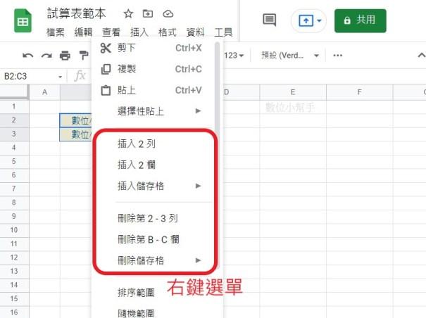 右鍵選單可新增資料欄或資料列,插入或刪除儲存格