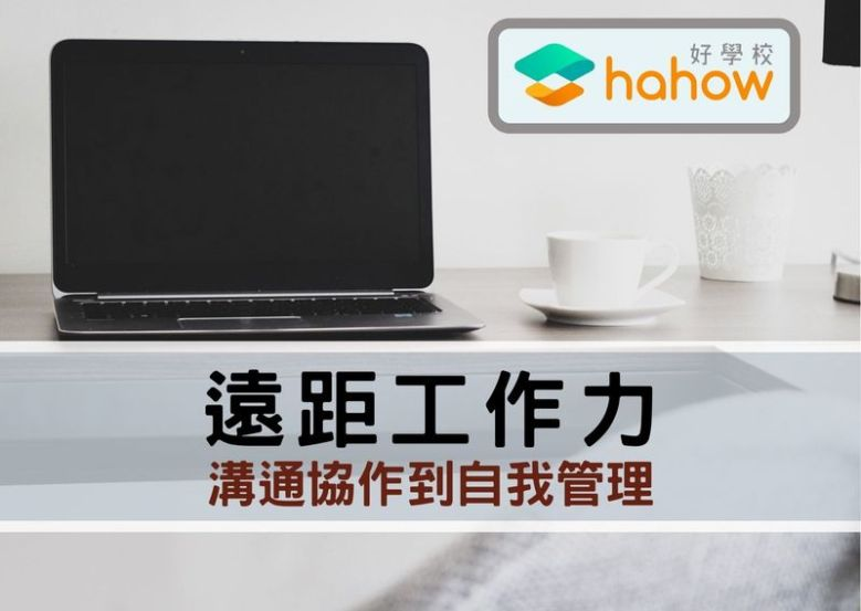 hahow free courses ability to work remotely 封面圖片