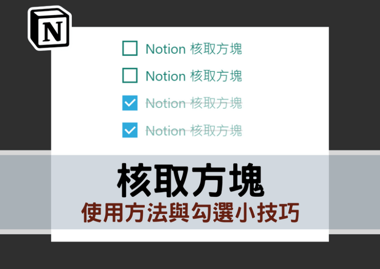 how to insert checkboxes in notion 封面圖片