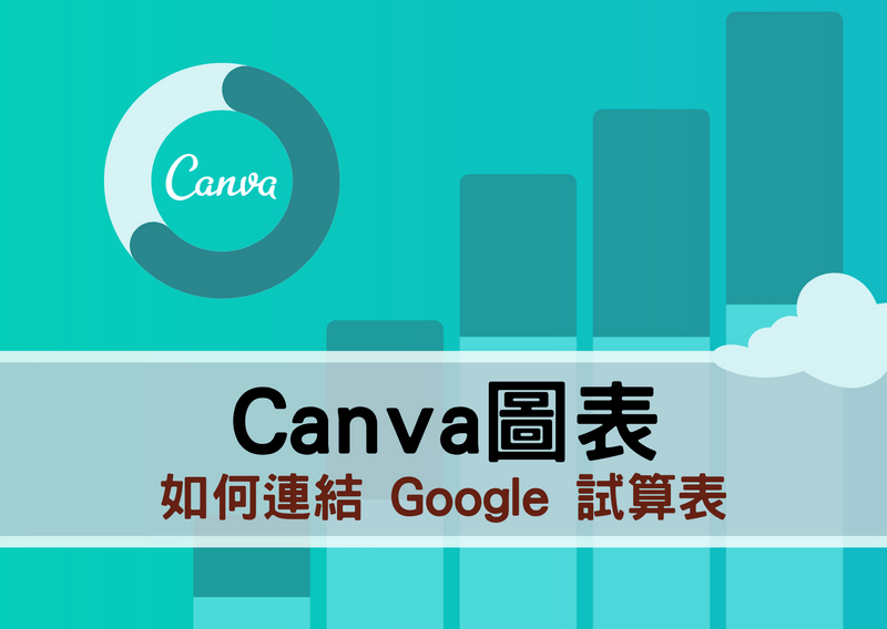 Canva chart connects with Google Sheets 封面圖片