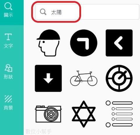 DesignEvo的圖示需要用英文來搜尋比較準確