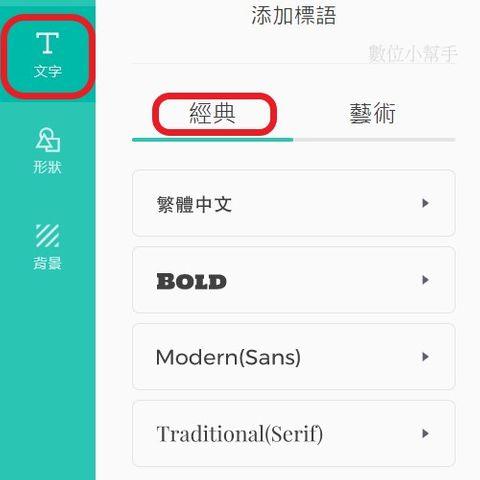 DesignEvo提供各種經典的文字字型可以改變