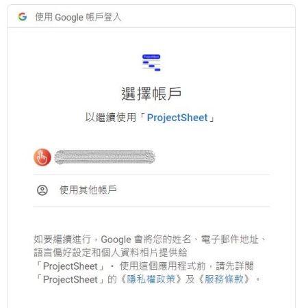 註冊ProjectSheet帳戶