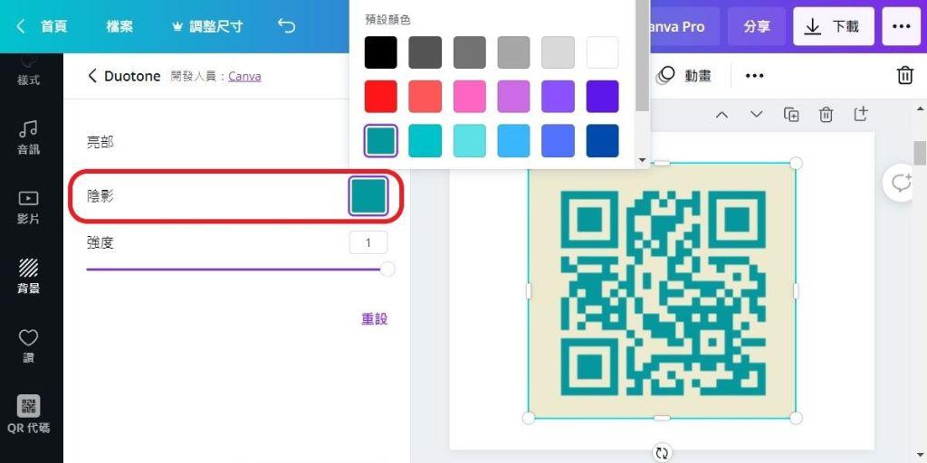 陰影顏色可以改變QR Code的深色區塊
