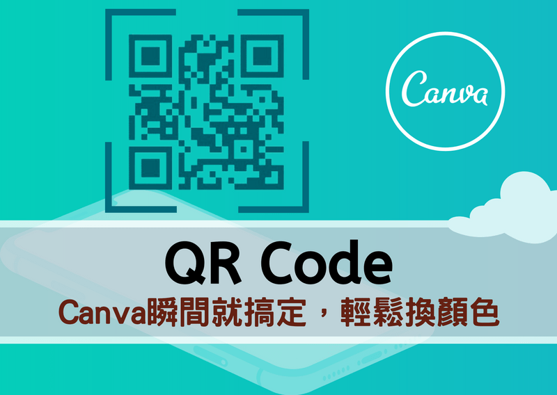 How to make a QR code in Canva 封面圖片