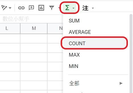工具列【∑】的選單可以插入COUNT函數