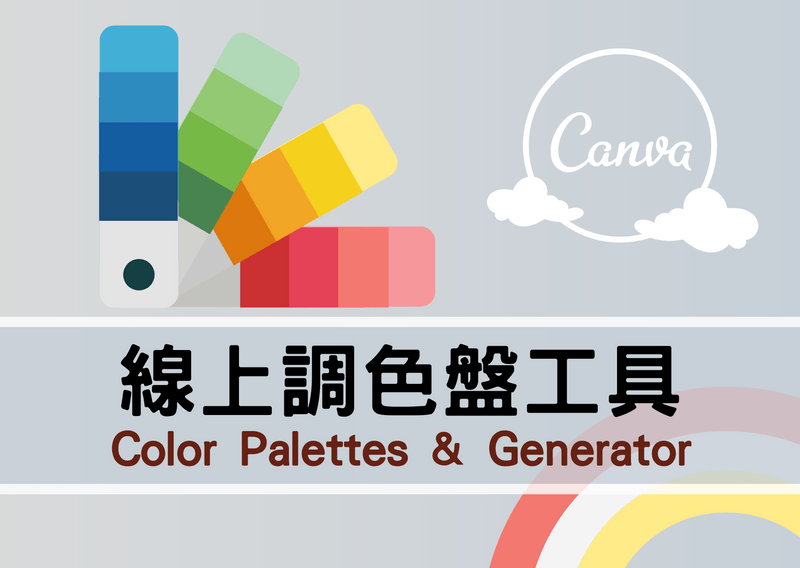 Canva color palettes and generator 封面圖片
