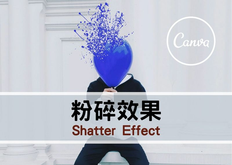 How to create a shattering effect in Canva 封面圖片