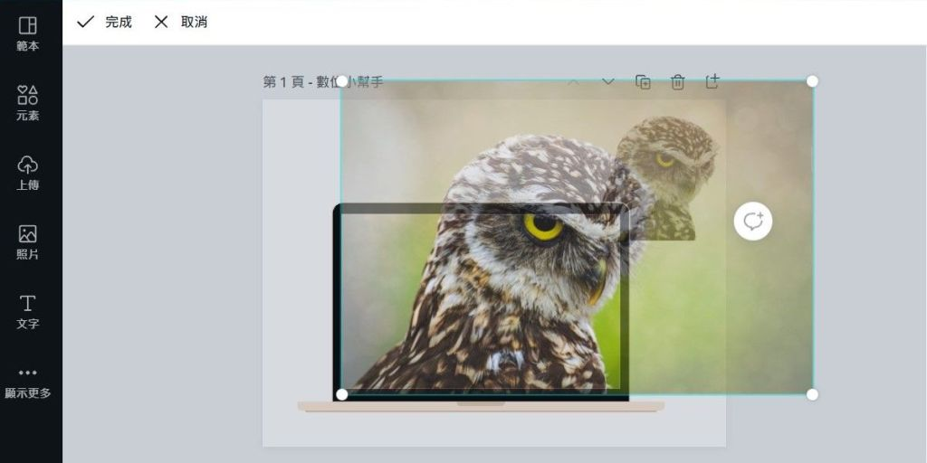 調整框架裡面的照片尺寸大小跟位置