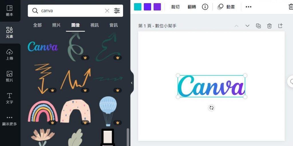 插入Canva的Logo圖像