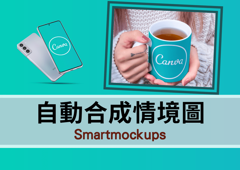 How to mockup with Smartmockups in Canva 封面圖片