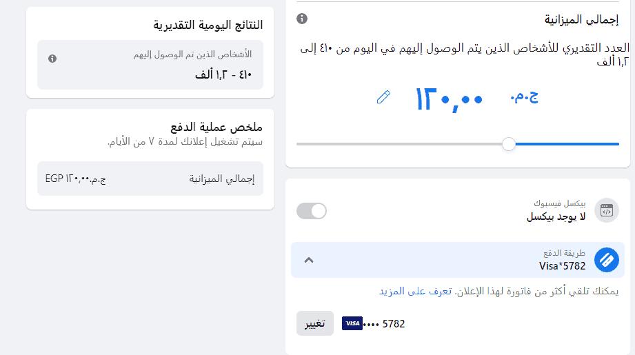 ميزانية إعلانات فيسبوك