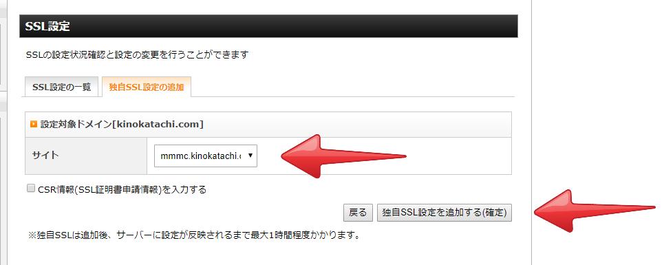 エックスサーバーの無料SSL設定の方法