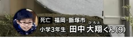 田中大翔(ひろと)の顔画像や小学校は?2週間不登校でも教師はなぜ放置か | でぃぐとぴニュース