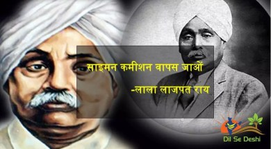 biography of lala lajpat rai