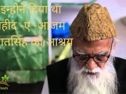 muslim-man-is-still-alive-he-gave-the-shaheed-e-azam-bhagat-singh-shelter-dilsedeshi