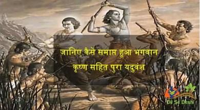 how to end shree krishna and his yaduwansha