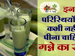 5 conditions you should not drink sugarcane juice