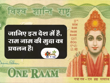 raam-name-currency