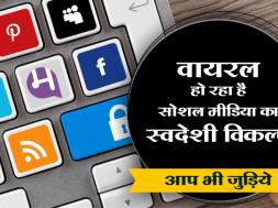 indian social media in market