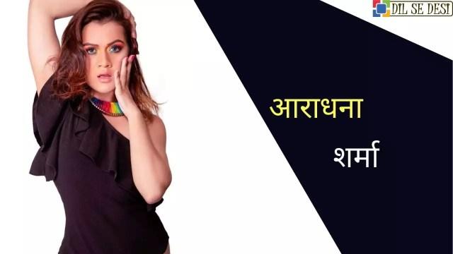 आराधना शर्मा (एमटीवी स्प्लिट्सविला