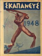 001 Χρόνος Α' αρ.3 1-1948 (1)