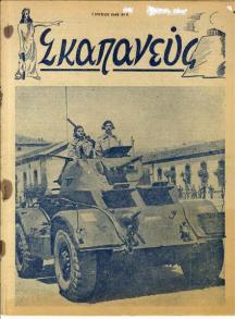 008 Χρόνος Α' αρ.6 6-1948 (1)