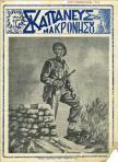 020 Χρόνος Α΄αρ.1 5-1949 (1)