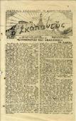 Σκαπανεύς, Ο. αρ.9 28-9-1947 (1)