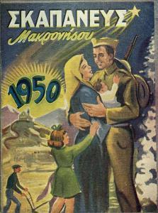 Χρόνος Α΄ αρ.9 1-1950 (1)