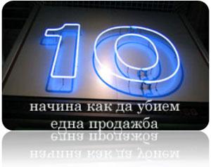 10-neshta-koito-provalqt-prodajbata