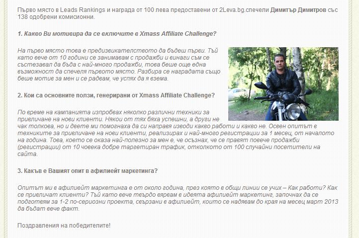 DimitkoSter.com с награда от състезание за афилиейт маркетинг