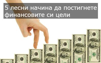 финансови цели