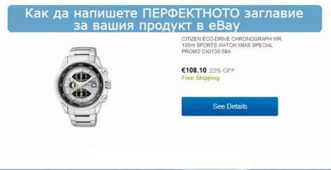 ebay title