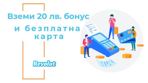 revolut-20lv-bonus