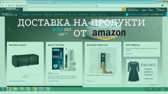 Доставка на Kindle от Amazon до България