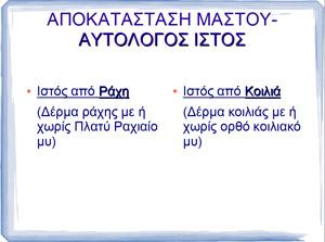apokatastash4