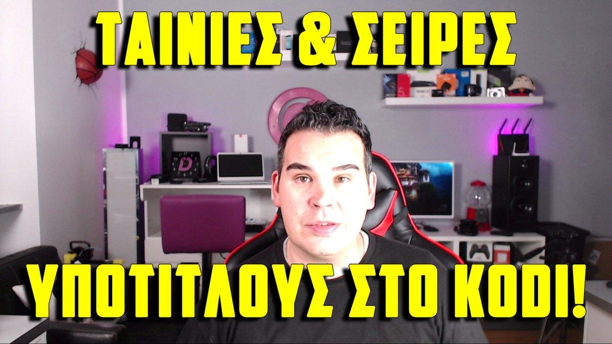 Ταινίες και Σειρές με Ελληνικούς Υπότιτλους στο KODI ! Greek