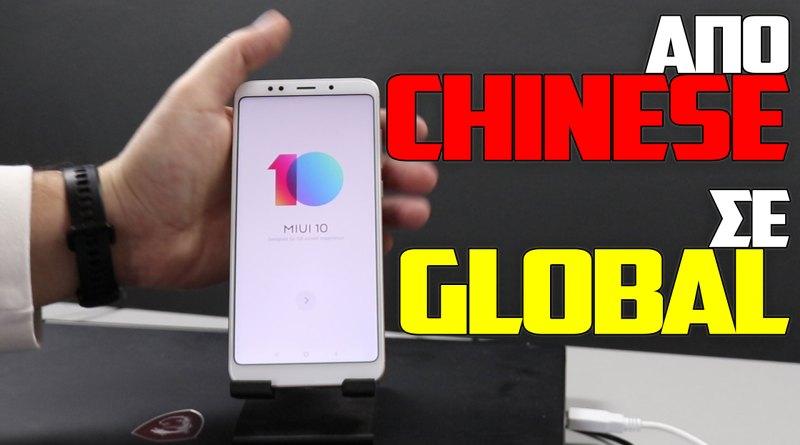 Από Chinese σε Global ROM – Ελληνικά για κάθε Xiaomi κινητό