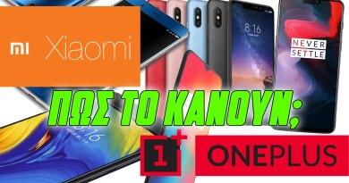 Φαινόμενο-OnePlus-και-Xiaomi-Γιατί-είναι-τόσο-φτηνά