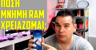 Πόση μνήμη RAM χρειάζομαι στο κινητό μου 2019