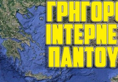 Γρήγορο Ίντερνετ Όπου Κι Αν Είσαι Στην Ελλάδα !!!