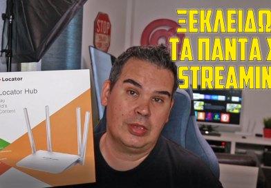 Δες ξένες streaming πλατφόρμες στην Ελλάδα – Streamlocator Hub