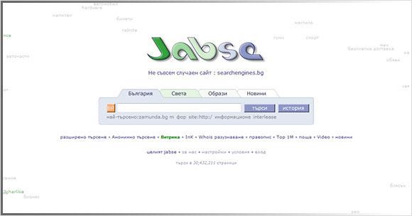 Търсачка Jabse