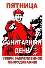 plakat_zakaz