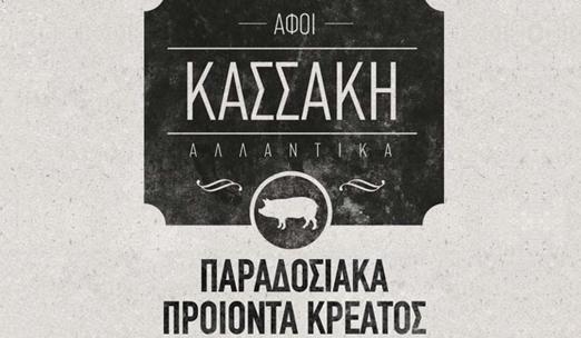Αφοί Κασσάκη… Παραδοσιακά προϊόντα κρέατος