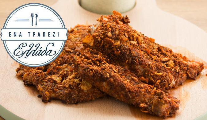 Παναρισμένο κοτόπουλο φούρνου με σάλτσα φέτας & δυόσμου