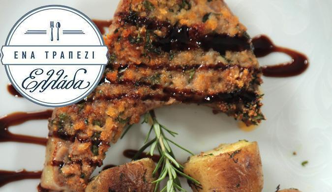 Χοιρινές μπριζόλες με λούζα πανέ στο φούρνο